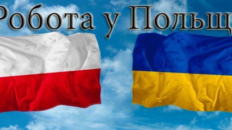Теперь украинцам будет сложнее получить работу в Польше. Меняется система трудоустройства иностранцев
