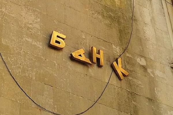 Нацбанку предъявили 42 судебных иска по поводу ПриватБанка