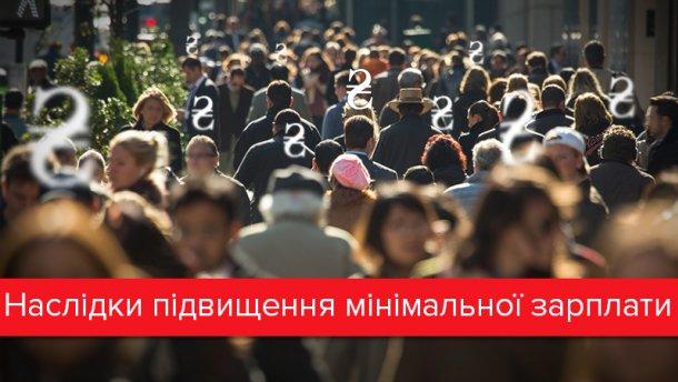 «Новая минималка»: как она повлияет на занятость и доходы украинцев