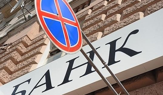 Посыпались, как карточные домики: Нацбанк ликвидировал очередного банкрота