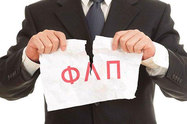 Хоть что-то хорошее: налоговая упростит закрытия ФЛП в Украине