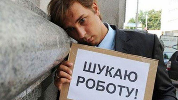 Случайность или следствие новой «минималки»: уровень безработицы в Украине стремительно растет