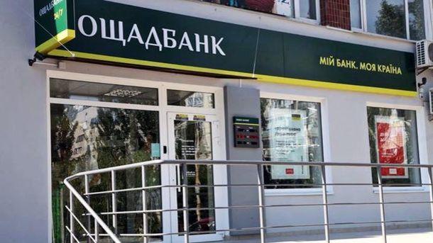 В Париже начался суд по иску Ощадбанка к РФ на миллиард долларов