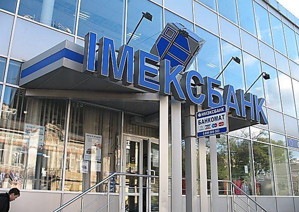 Обнаружено фиктивные счета более 350 частных лиц: «Имэксбанк» в эпицентре скандала!