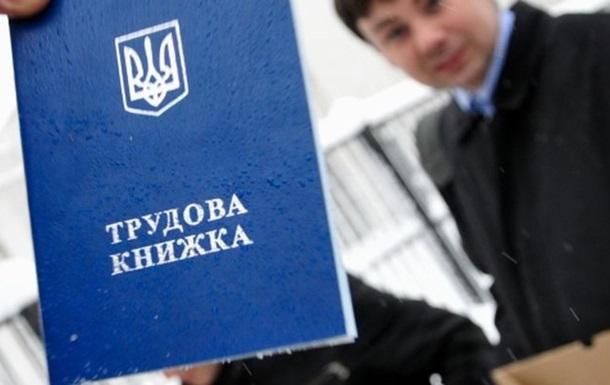 Это коснется всех: украинцев ошеломили новыми изменениями в трудовых книжках