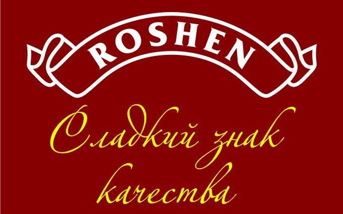 В России продлили арест липецкой фабрики Roshen