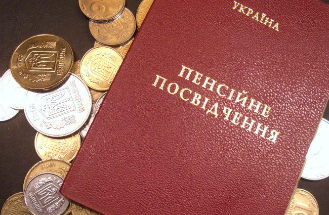 Розенко ошарашил украинцев громким заявлением о пенсии