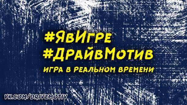 Украинец создал игру-противоположность нашумевшим «группам смерти»