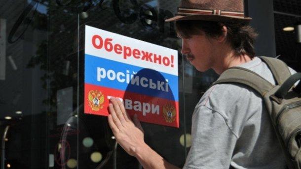 Украина полностью запретила ввоз продукции из России