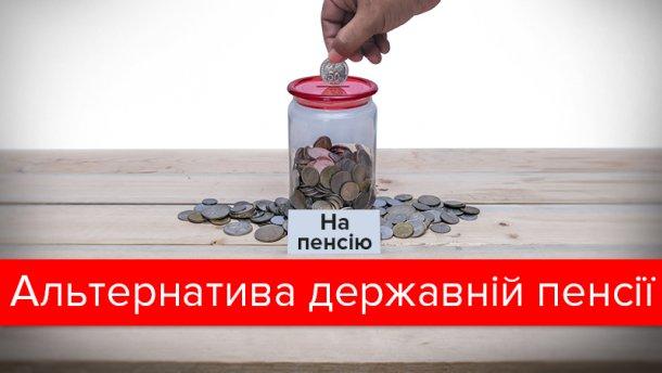 Чтобы в кармане пенсионера были купюры, а не копейки! Как и где накопить на будущую пенсию: альтернатива государственным «подачкам»