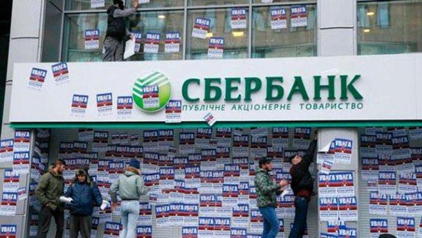 Блокировщики дали российскому «Сбербанку» две недели на побег из Украины