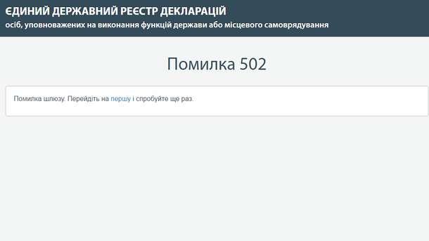 Чиновники в возмущении: сайт НАПК снова обвалился