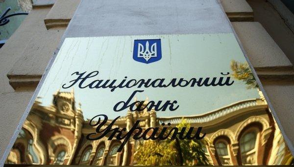 ВНИМАНИЕ! В Украине обанкротился очередной банк !