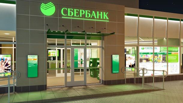 Ощадбанк выиграл суд против Сбербанка России