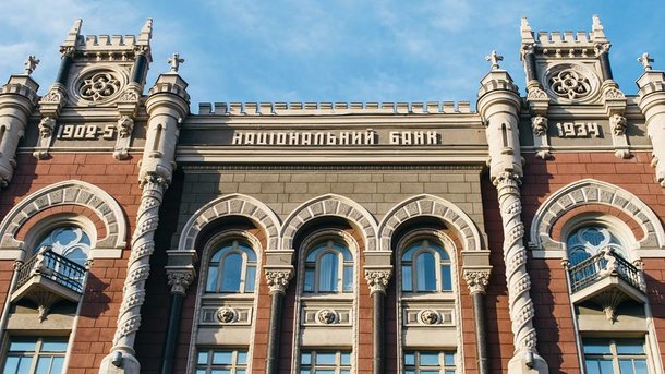 НБУ «влил» в бюджет 10 миллиардов гривен