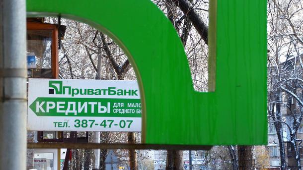 ПриватБанк заподозрили в махинациях на 370 миллионов гривен