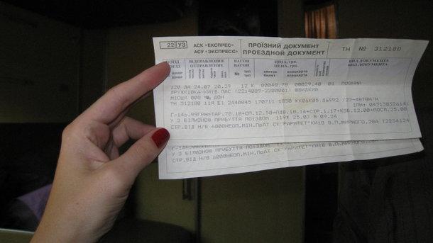 Ж/д-билеты в Украине пока не подорожают – УЗ