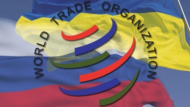 Украина подтвердила консультации с Россией в споре в рамках ВТО