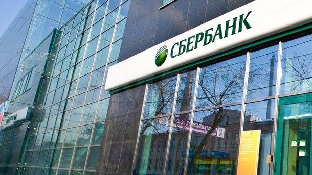 НБУ готовит решение по продаже российского Сбербанка