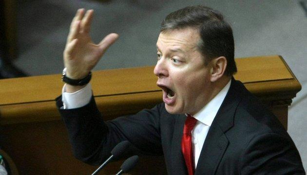 «Украина будет с налогами»: Ляшко предложил продлить действие «металлургического закона»