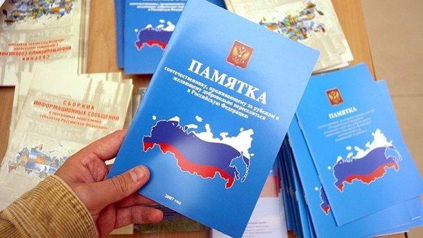 Россия задумала ввести аналог грин-карты