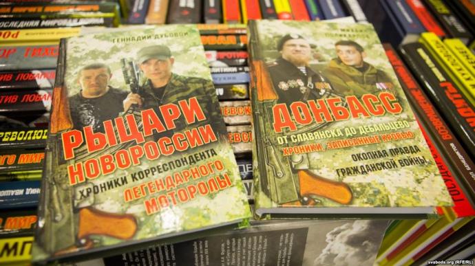 С сегодняшнего дня на ввоз российских книг в Украине необходимо иметь разрешение