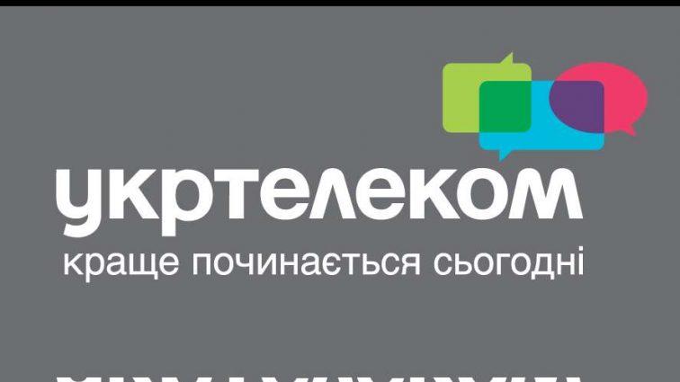 «Ощадбанк» подал в суд на «Укртелеком»