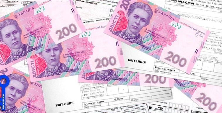 Требования МВФ в действии: как изменятся платежки украинский с августа