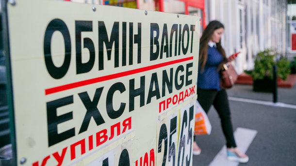 Курс доллара в Украине подскочил до максимума за три месяца