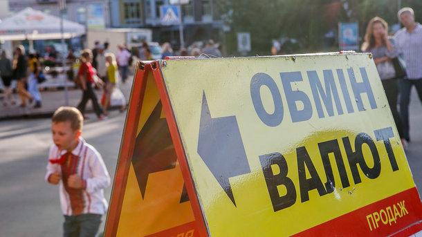 Курс евро в Украине взлетел сразу на 32 копейки