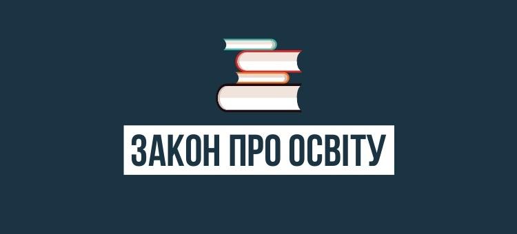 В ЕС дали совет Украине, что делать с законом об образовании
