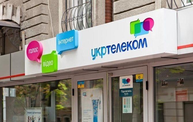 «Укртелеком» Ахметова вернули в госсобственность. Готовится аппеляция