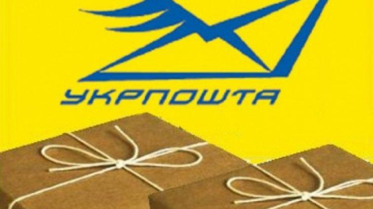 Нововведения от Укрпочты: Повышение стоимости услуг и штрафования клиентов