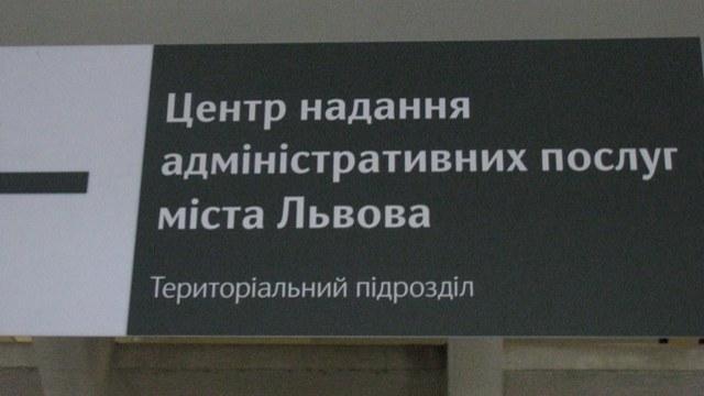 Львовские ЦНАП смогут выдавать водительские удостоверения