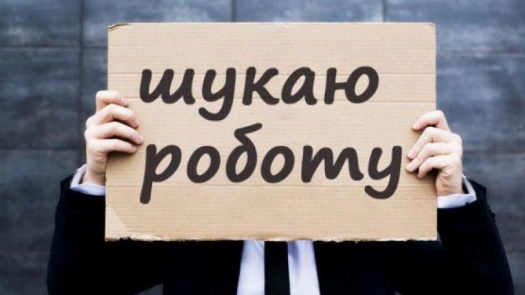 Названа шокирующая цифра безработных украинцев