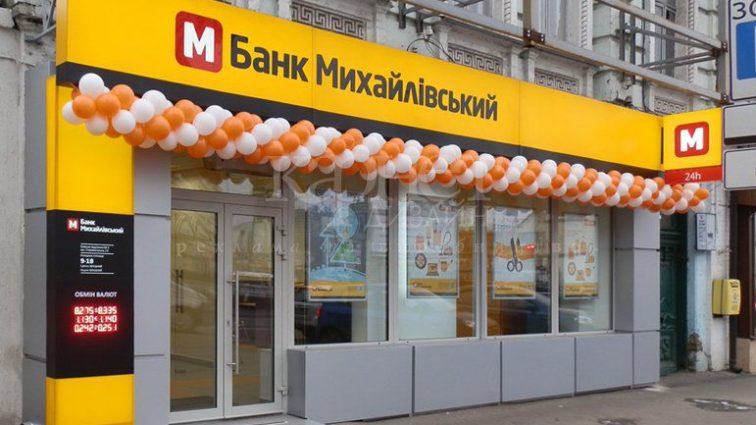 Заемщикам «Михайловского» предлагают новые условия реструктуризации