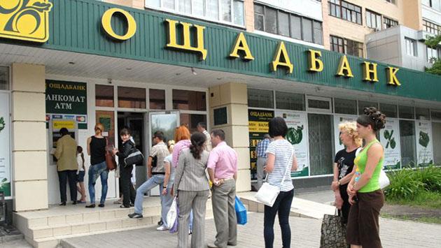 Ограничения операций в интернете анонсировал Ощадбанк