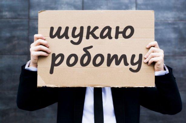 Названы регионы, где наибольшее количество украинцевявляются безработными