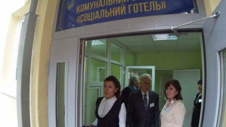 В Украине открылся первый «Социальная гостиница»: кто может остановиться в нем?