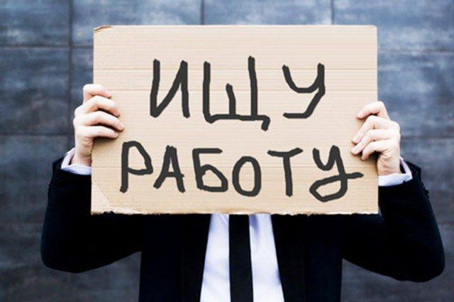 В Украине снижается количество безработных