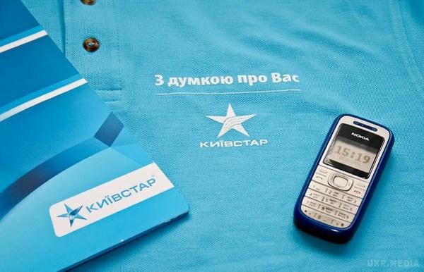 «Дочка» «Киевстара» получила статус оператора платежной системы