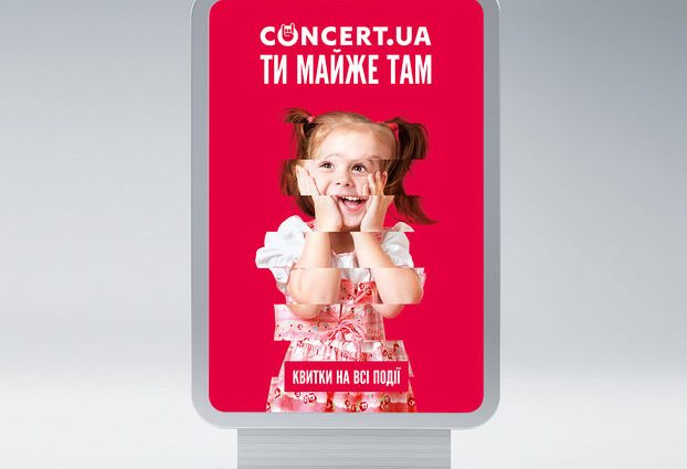 «Хотим еще»: concert.ua изменил дизайн ради хорошего настроения