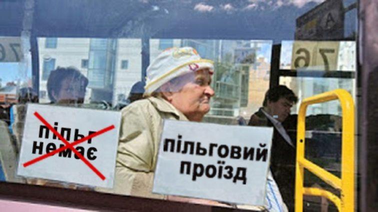 Льготы в Украине: у кого они останутся и у кого их заберут