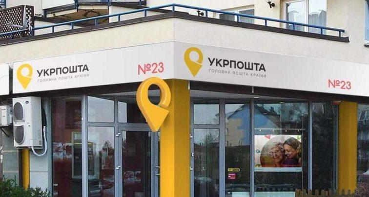 НБУ против покупки «Укрпочтой» банка