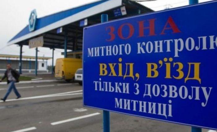 В Украине упростят систему таможенного контроля. Узнайте детали