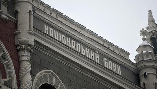 НБУ спрогнозировал восстановление банковской системы в 2018 году