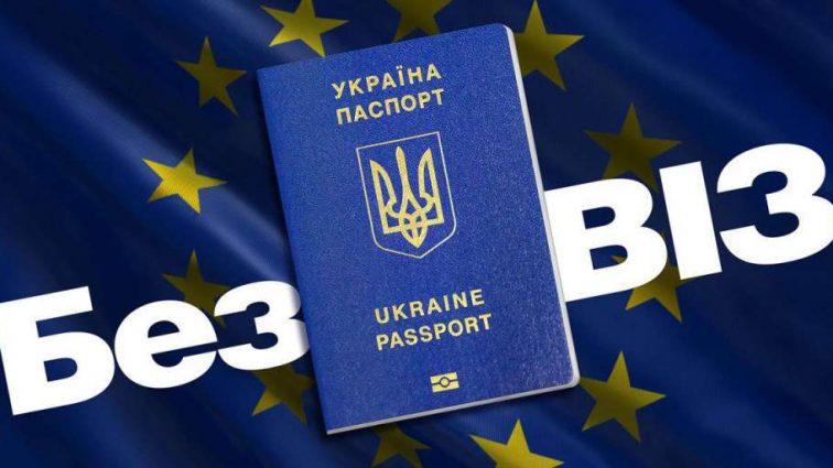 Безвиз для Украины: опубликован чеклист документов для выезда