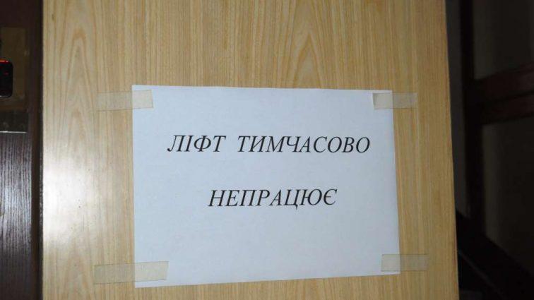 Из-за долгов украинцы остались без лифтов и света в подъездах