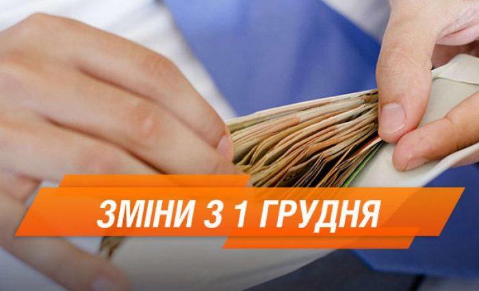 Изменения с 1 декабря: Украинцев ждут новые цены. Что подорожает в Украине