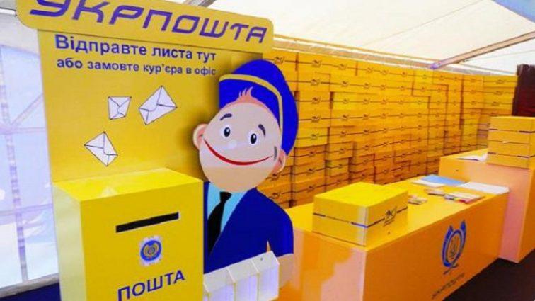 Компания Укрпочта обновляет ряд тарифов: Названы цены которые будут действовать уже завтра